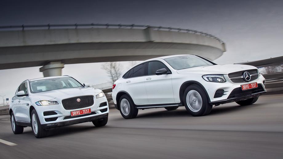 Jaguar f-pace,Mercedes glc coupe. Jaguar доступнее: от 3,29 млн рублей за 180-сильную версию с дизелем 2.0, как на тесте. Простейший Mercedes за 3,69 млн будет бензиновым, мощностью 211 л.с. Младший дизель 2.1 (170 л.с.) — это минимум 3,75 млн. А у нас 204 л.с., ведь это 250 d 4matic Sport «Особой серии» за 3,92 млн без опций.