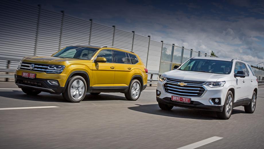 Chevrolet traverse,Volkswagen teramont. Teramont R4 (220 л.с.) продаётся в четырёх фиксированных комплектациях за 2,8–3,6 млн рублей. Машины с мотором VR6 (плюс 60 л.с.) на 200 тысяч дороже. У Chevy один мотор (318 л.с.) и две комплектации за 3,15 и 3,45 млн.