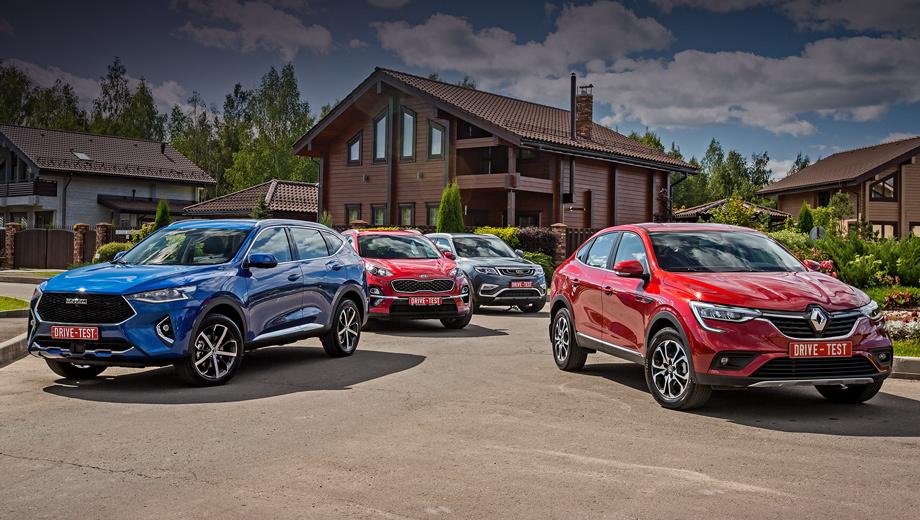 Geely atlas,Haval f7,Kia sportage,Renault arkana. Все оснащены полным приводом. Турбо-Renault комплектуется вариатором, Haval — семиступенчатым «роботом» с парой «мокрых» сцеплений, а в Kia и Geely применены классические шестидиапазонные «автоматы». Только Sportage у нас с атмосферным мотором.