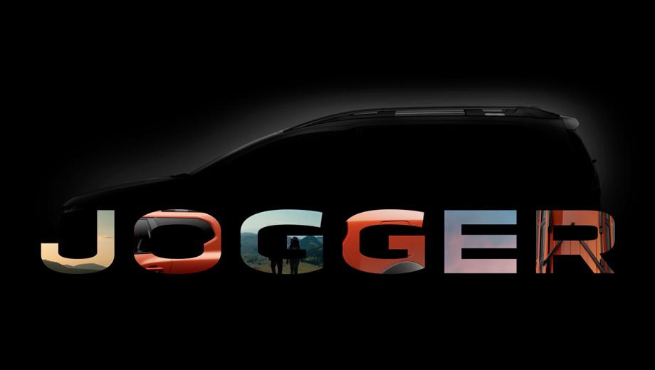 Dacia jogger,Dacia logan,Dacia sandero. Jogger отчасти перетянет на себя клиентов и ещё одной модели, Lodgy. Компактвэн выпускается с 2012 года и прямого наследника может не дождаться.